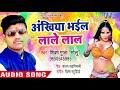 Lagu सुपरहिट पारम्परिक होली गीत - Shivam Gupta - Mari Pichkari - Bhojpuri Holi Song