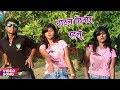 छाटल छिनार रहलू || Chhatal Chhinar Rahlu || Vivek Yadav 2017 का सबसे हिट गाना || Bhojpuri Hit Song Mp3