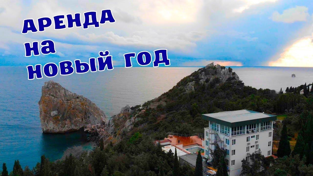 НОВЫЙ ГОД в Крыму. Цены на жилье 2019. Ялта и Симеиз. Отдых на море. Встречаем Крым 2019