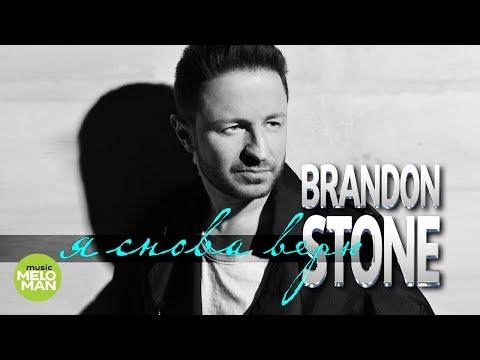 Brandon Stone  - Я снова верю (Official Audio 2018)