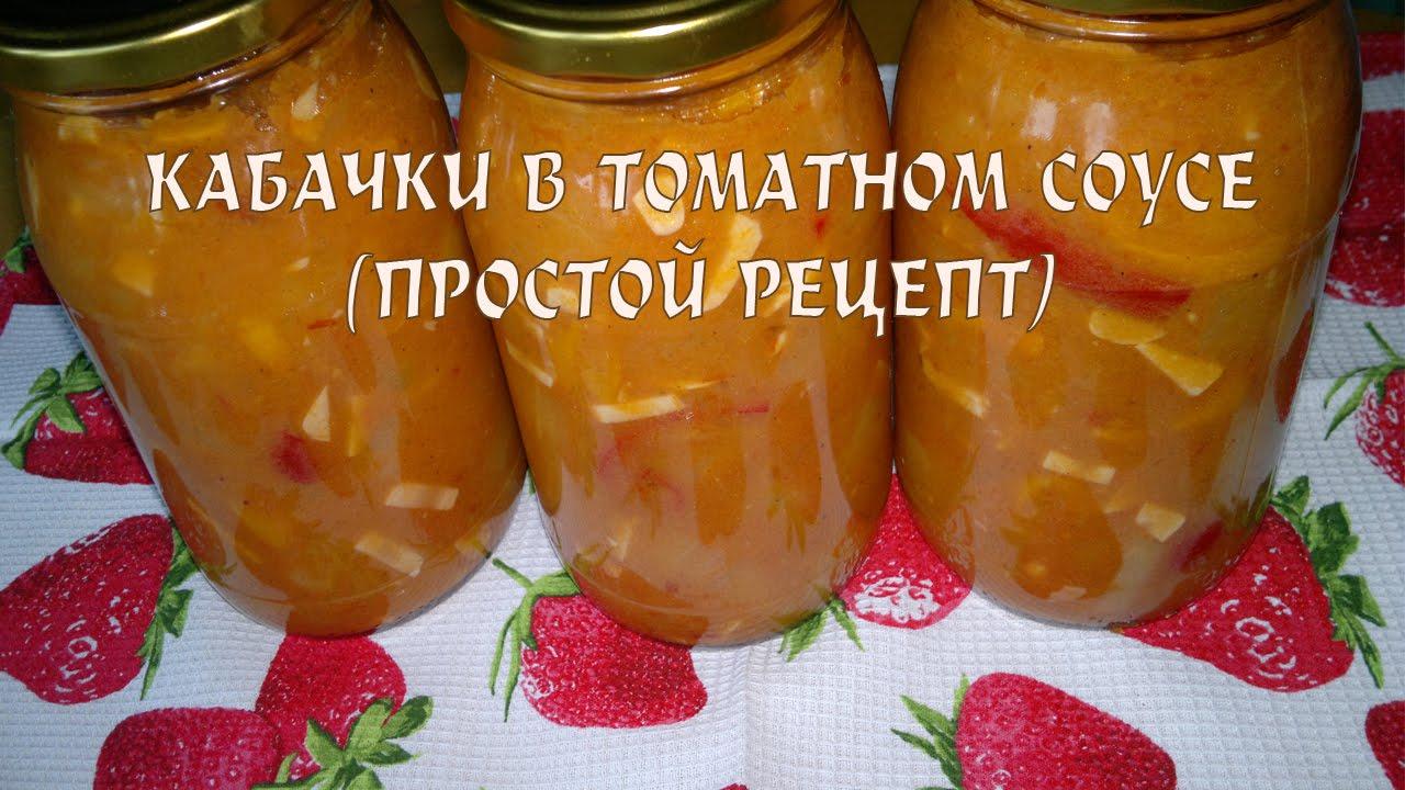 Кабачки в томатном соусе на зиму рецепты с фото пошагово