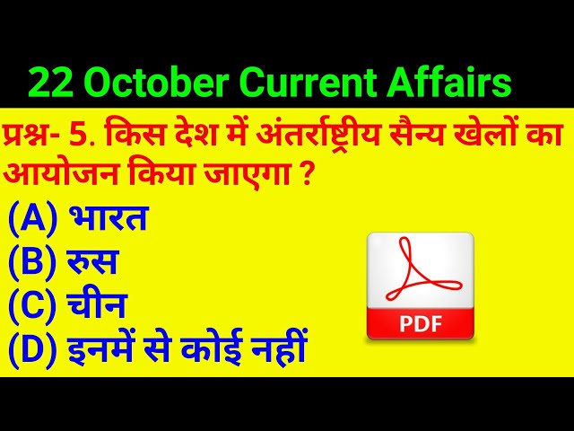 GS-307  22 October 2018 Current Affairs PDF and Quiz Useful for SSC Bank RAILWAY UPPSC POLICE