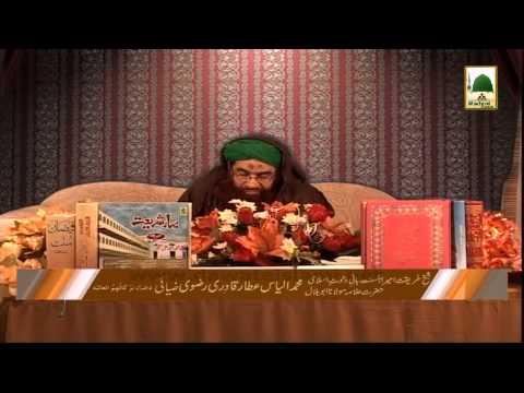 Islamic Speech - Namaz E Janaza Ka Tareeqa - Maulana Ilyas Qadri video