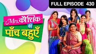 Mrs. Kaushik Ki Paanch Bahuyien Ep 430 6th March 2013
