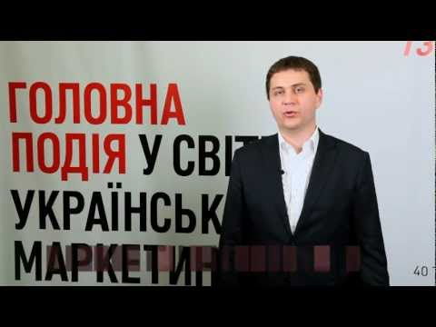 Андрей Самойлович о конференции Marketing Revolution