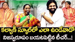 Teachers About Pawan Kalyan's Behavior In School | Pawan Kalyan Is Very Genuine|TTM