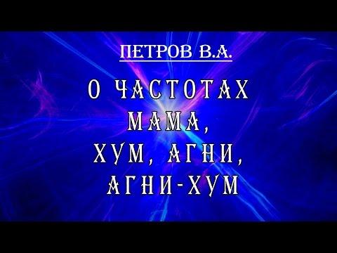 Петров В А  о частотах МАМА, ХУМ, АГНИ, АГНИ-ХУМ