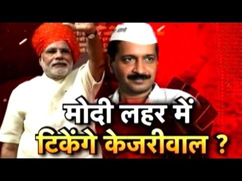 Halla Bol: Will Kejriwal survive the Modi wave in Delhi?