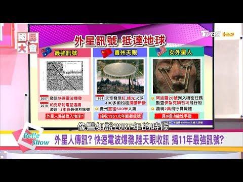 台灣-國民大會-20180924 外星人發送11年最強訊號? 中國天眼收到神秘信息? 快速電波爆發