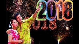 ব্রেকিং ২০১৮ সালের প্রথম দিন একসাথে থাকবেন শাকিব অপু  !Shakib khan !Latest Bangla News