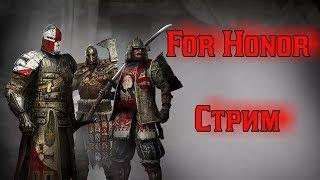 Стрим For Honor | Come Back Of GriKoL