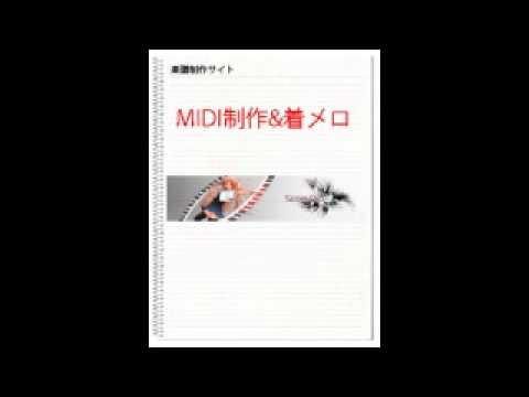 【MIDI制作】 YUKI - シロイツキ。 【店員その①】