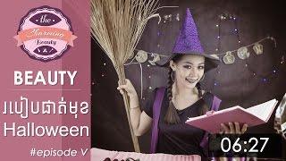 របៀបផាត់មុខ Halloween - TCB #05 - [Beauty Secret]