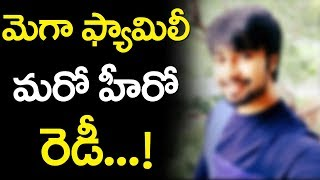 Mega star Chiranjeevi Son in Law as a Hero from Mega Family | Kalyan | Mega Family | TTM