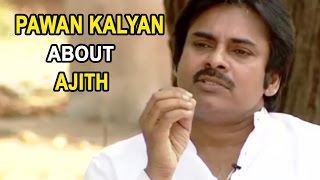Pawan Kalyan About Ajith || Exclusive Interview || Madhushalini
