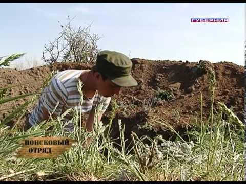 Поисковый отряд. Сталинградская битва, часть 1 14.05.2013