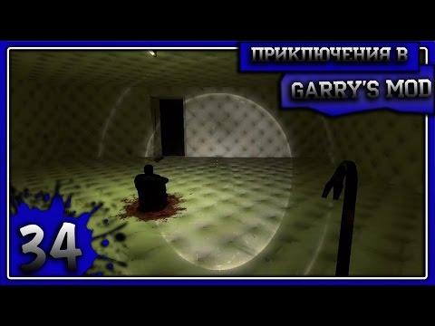Приключения в Garry's mod #34 Necrophobia 1