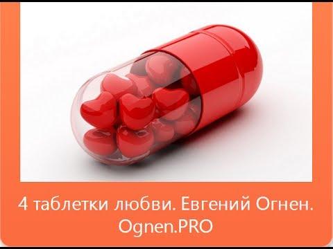 4 таблетки любви - некоторые принципы счастливых взаимоотношений женщин с мужчинами - Евгений Огнен