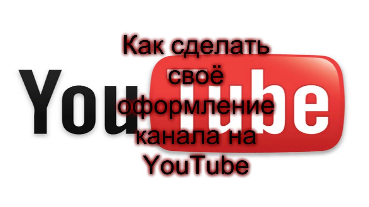 Оформление канала на Ютубе - идея бизнеса 98