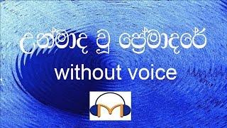 Unmada Wu Premadare Karaoke (without voice) උන්මාද වූ ප්රේමාදරේ