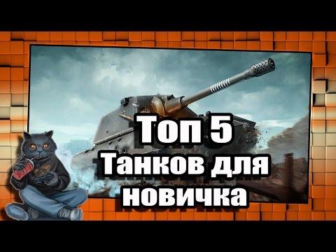 Топ 5 танков для новичков [ World of Tanks ]