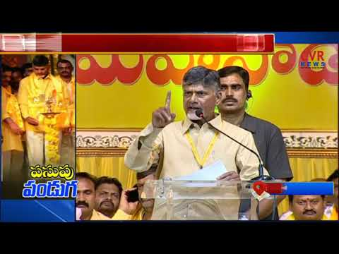 AP CM Chandrababu Full Speech at Telangana TDP Mini Mahanadu 2018, Nampally | CVR News