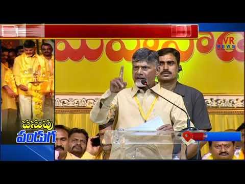AP CM Chandrababu Full Speech at Telangana TDP Mini Mahanadu 2018, Nampally | CVR News