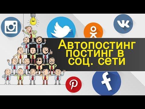 SMMBox – автопостинг отложенный постинг в соц  сети ВК, Инстаграм, Телеграм, Фейсбук
