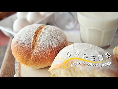 《不萊嗯的烘焙廚房》少女的白麵包   Heidi's White Bread