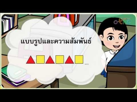 สื่อการเรียน คณิตศาสตร์ ป.1 - แบบรูปของรูปเรขาคณิต ตอนที่ 2 (65)