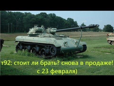 т92-стоит ли покупать? танк в продаже на 23 февраля, обзор + бой