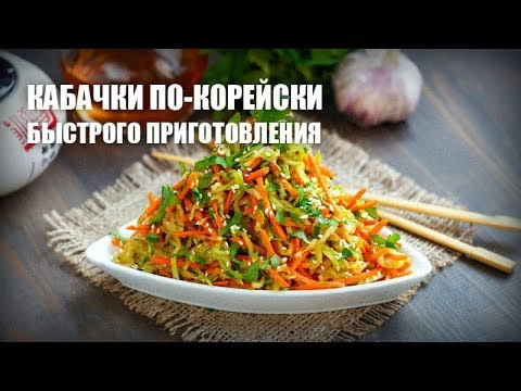 Кабачки по-корейски быстрого приготовления — видео рецепт