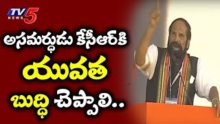 Uttam Kumar Reddy Aggressive Speech At Public Meeting At Bhainsa | Telangana Elections 2018 | TV5