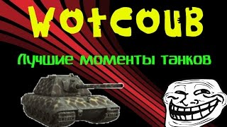 WoT Coub #4 | WoT Vine | МОМЕНТЫ WORLD OF TANKS | Юмор WoT