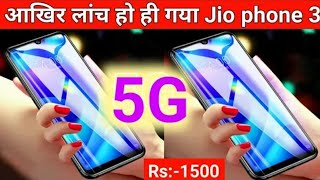 jio phone 3//53mp camera DSLR //5g // 6gb //book now first look unboxing. launch date