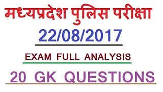 M.P. Police Exam 22/08/2017 All Shift Analysis And Review G.K Questions