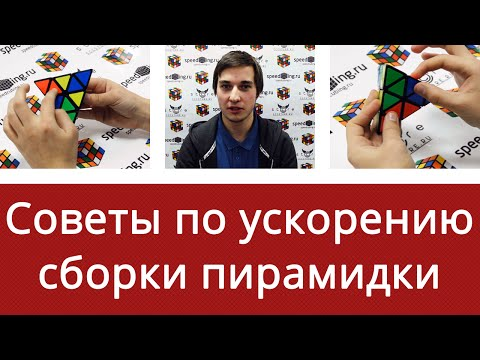 Советы по ускорению сборки пирамидки от Дмитрия Крюзбана