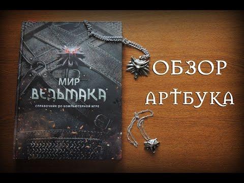 Обзор артбука «Мир Ведьмака»