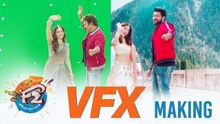 F2 VFX Making | Venkatesh Daggubati, Varun Tej, Tamannaah, Mehreen | Anil Ravipudi, Dil Raju