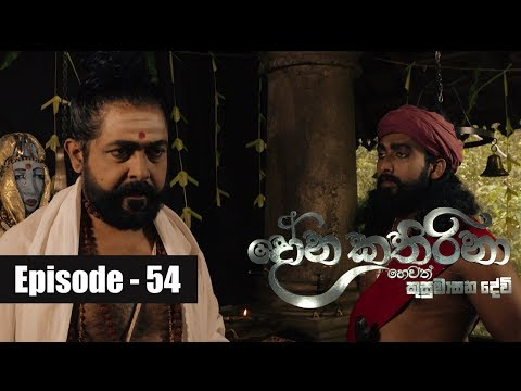 Dona Katharina | Episode 54 06th September 2018