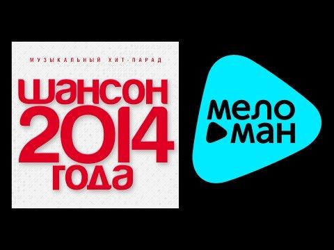ШАНСОН 2014 ГОДА / CHANSON 2014