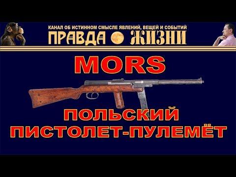 Мors – первый польский пистолет-пулемёт