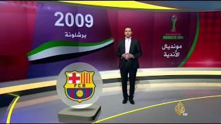 المحطات التاريخية لكأس العالم للأندية