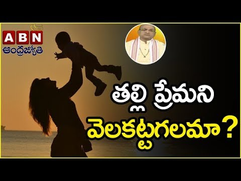 Garikapati Narasimha Rao About Mother's Love | Nava Jeevana Vedam | Episode 1271