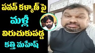 Kathi Mahesh Shocking Comments And Fires On Pawan Kalyan