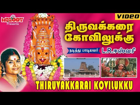 Thiruvakkarai Kaliamman Song By L.r.eswari video