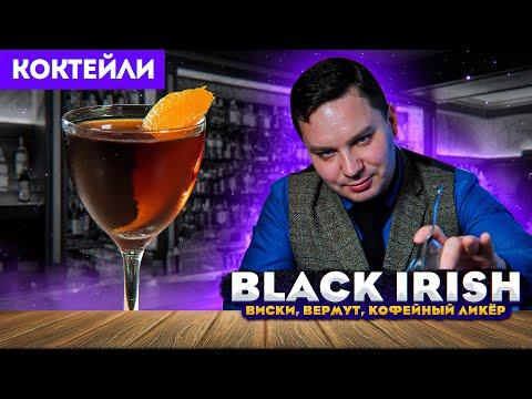 Коктейль BLACK IRISH