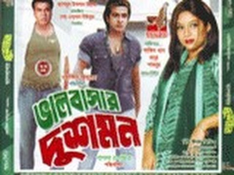 Bangla Movie Valobashar Dushmon Dvdrip By Shakib Khan -shabnur & Manna video