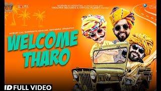Welcome Tharo | Murari Lal ft. Rapperiya Baalam & Ravindra Upadhyay | Latest Rajasthani Song