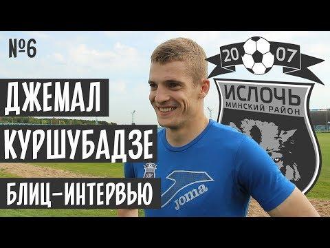 Блиц-интервью №6 | Джемал Куршубадзе
